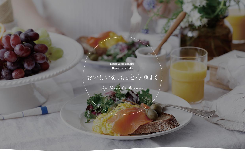 フードスタイリスト・フードスタイリング 河合真由子(東京/撮影)