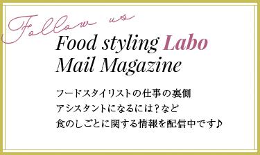 Food Styling Labo