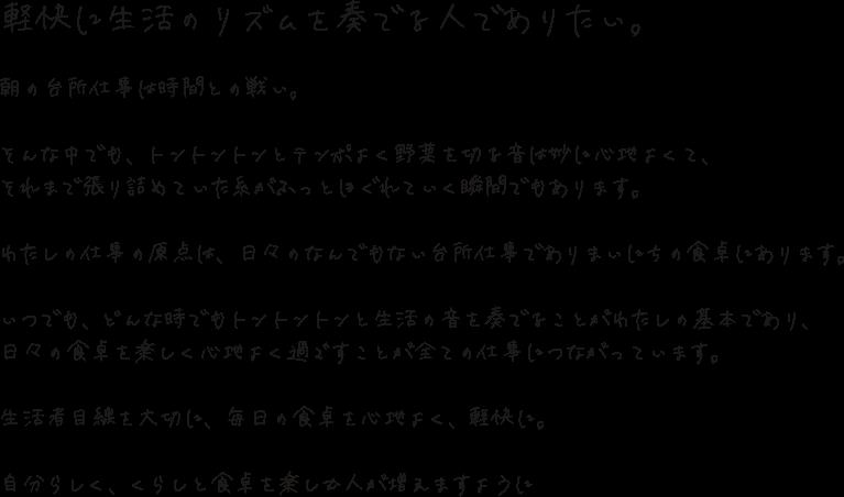 フードスタイリスト 河合真由子からのメッセージ